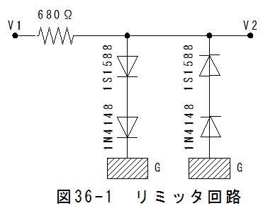 36章:リミッタ回路