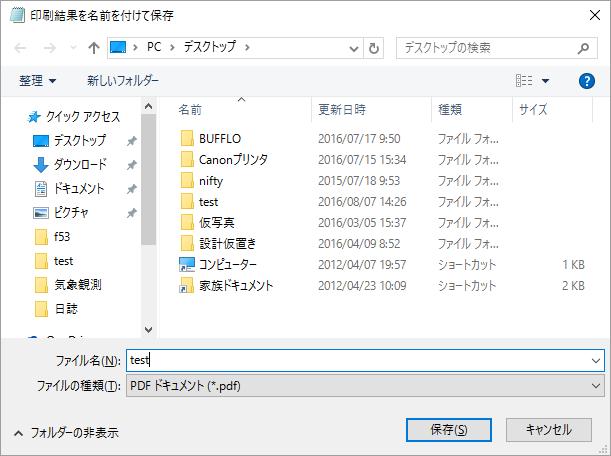 microsoft print to pdf 複数ファイル