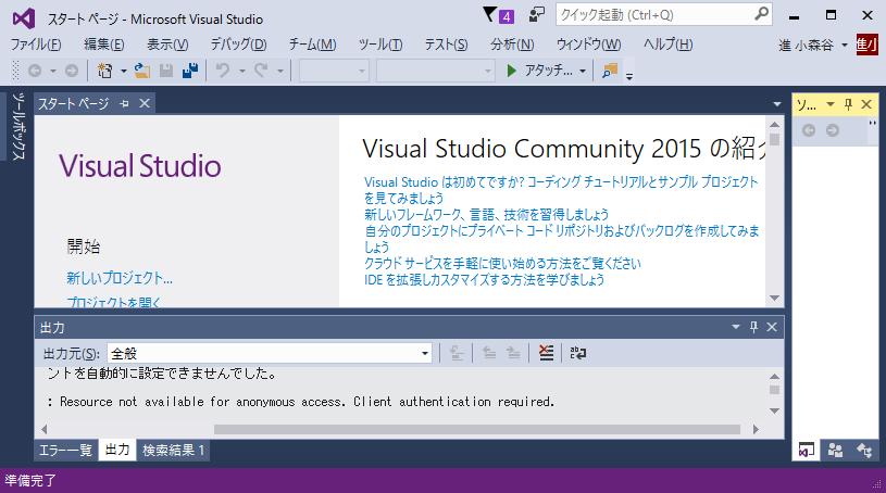 visual studio プロジェクト 名 変更